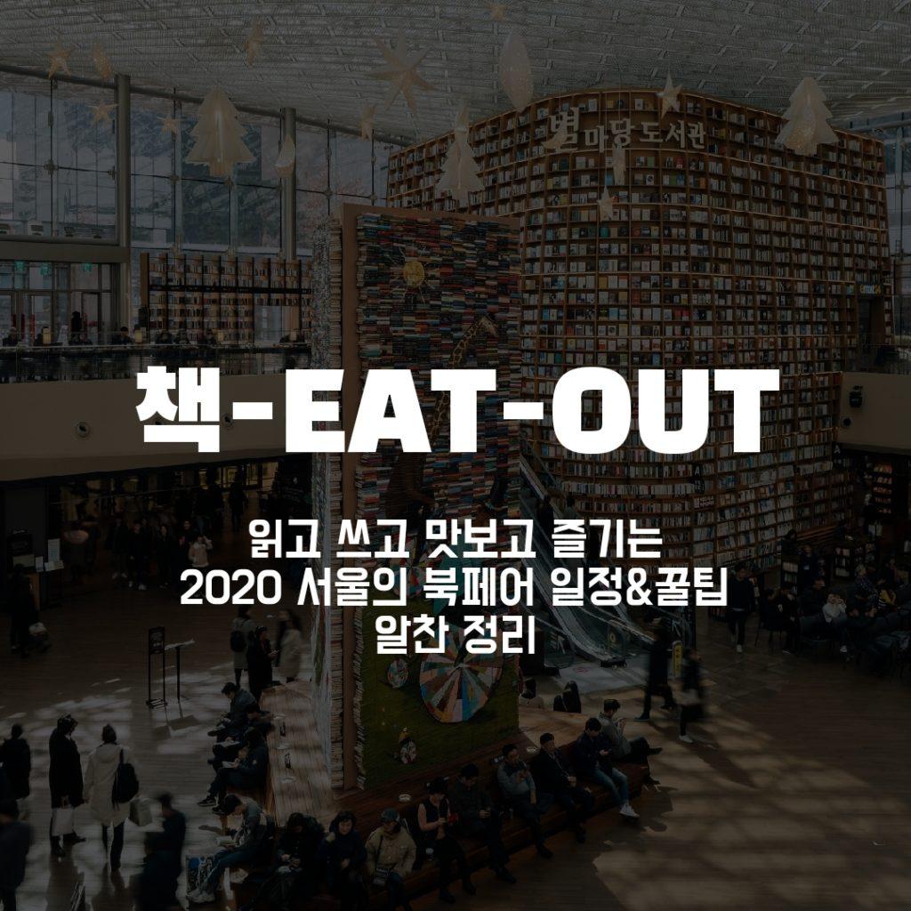 서울 북페어 정보