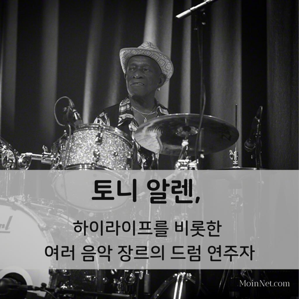 토니 알렌이 드럼을 연주하는 모습